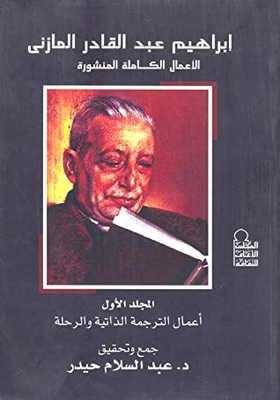Ibrahim Abdel Kader Mezni Complete Works published - the first volume translation work and self-trip