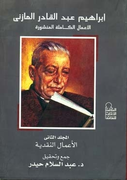 Ibrahim Abdel Kader Mezni Complete Works published - Volume II Business Cash