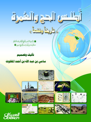 Atlas of Hajj and Umrah: historiography accordingly