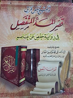 Clarify some ways the separate palace tide in the novel Hafs from Asim