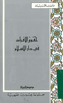 The rights of individuals in the Dar al-Islam