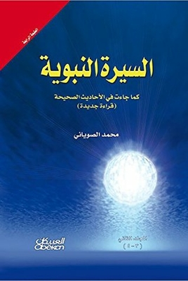 Biography of the Prophet as it came in the right conversations - two volumes