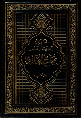 Conversations index and the effects of Sahih Bukhari