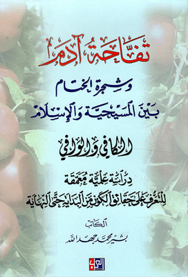Adam's apple tree closing between Christianity and Islam sufficient and adequate - in-depth scientific study to learn about the realities of the universe from the beginning to the end