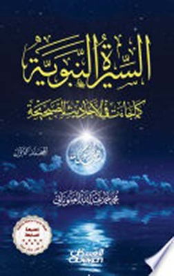 Biography of the Prophet as it came in the right conversations