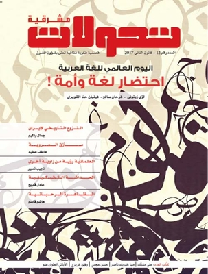 Shifts Levantine - Issue No. 12 (January 2017) - International Day of the Arabic language; Agony and the language of the nation!