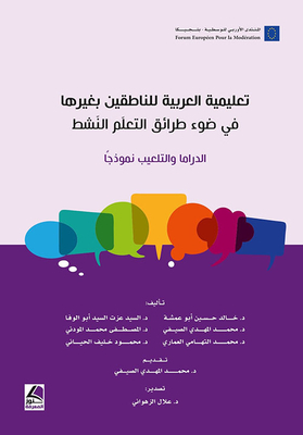 Learning Arabic for non-native speakers in the light of the active learning methods