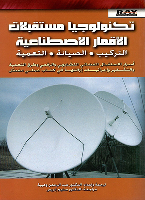 Satellite receivers synthetic Turkab.chianh.altamah technology