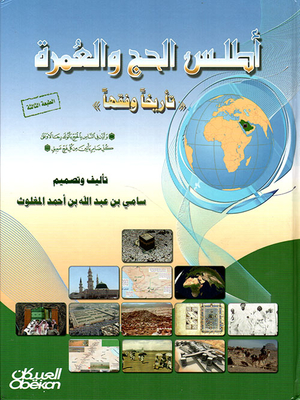 Atlas of Hajj and Umrah 'historiography accordingly'