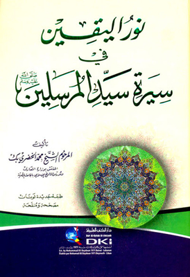Noor certainty in the biography of the Messengers - to Wunan