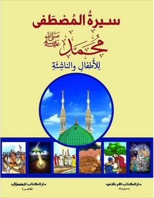 The biography of Prophet Muhammad peace be upon him