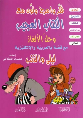 Think and Fun and color with a strange book and solve puzzles with the story of Arabic and English (role + for Laila and the Wolf)