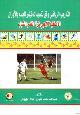 Sports training according to the divisions of Fisher Body