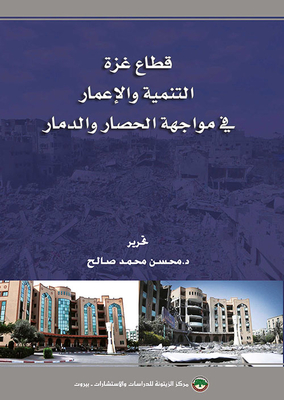 Gaza Strip: development and reconstruction in the face of the siege and destruction