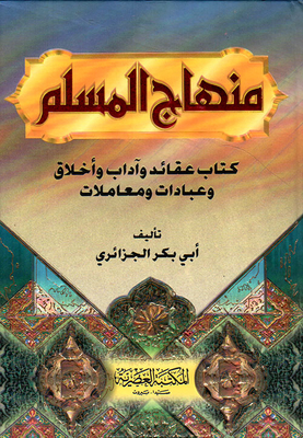 Platform for the Muslim; Book beliefs and ethics and morals, acts of worship and transactions