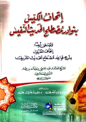 Athaf cyst Bnuadr term called the modern al-Nafis (Athaf ste to explain the rules of the term hadith)