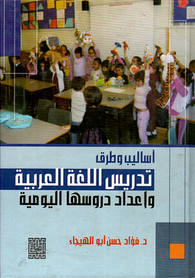 Methods and methods of teaching Arabic language and preparing lessons daily behavioral objectives