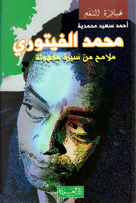 Mohammed Faitouri Features of unknown biography