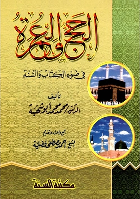 Hajj and Umrah in the light of the Quran and Sunnah
