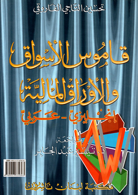 Dictionary of Financial Markets and Securities, English - Arabic