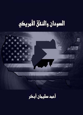 Sudan and the US tunnel