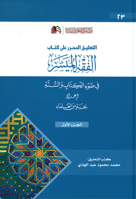 Editor's comment on the book Fiqh Facilitator - Part I