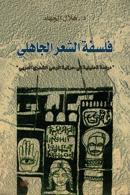 Pre-Islamic Poetry Philosophy 'Analytical Study in the Arab kinetic poetic consciousness'