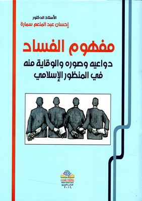 The concept of corruption and motive forms and prevention in the Islamic perspective
