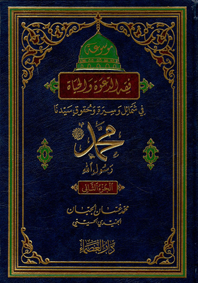 Encyclopedia of the jurisprudence of advocacy and life in the merits of the biography and the rights of the Prophet Muhammad (peace be upon him)
