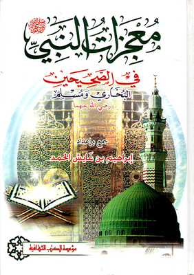 Miracles of the Prophet peace be upon him in the correct Bukhari and Muslim