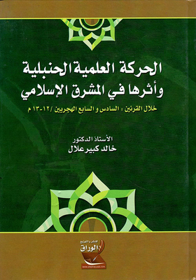 The scientific movement Hanbali and its impact on the Islamic Orient