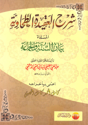 Explanation of doctrine Tahhaawiyyah called