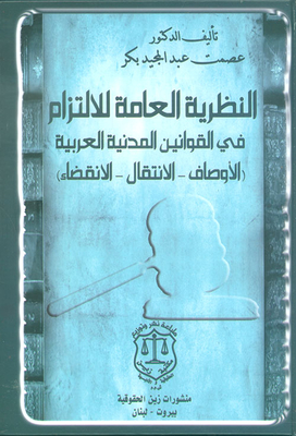 The general theory of commitment in the Arab civil laws (descriptions - Navigation - Elapsing)