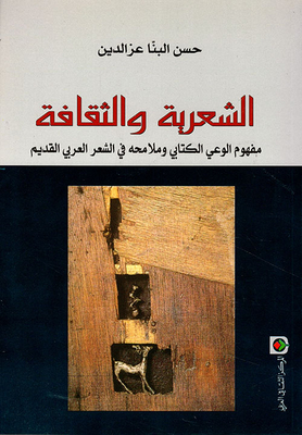 Poetry and culture, the concept of awareness and features written in ancient Arabic poetry
