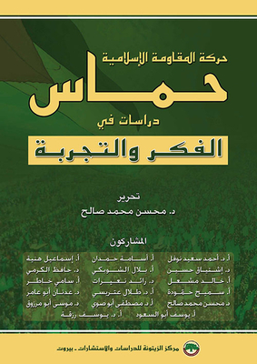 Islamic Resistance Movement - Hamas: Studies in thought and experience
