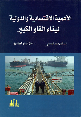 Economic and international importance of the port of Faw,