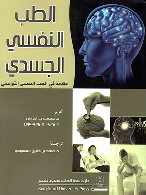 Psychiatry physical; Introduction to Communicative Psychiatry