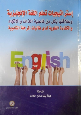 Strategies for learning English language and its relationship with all the effectiveness of self-direction and language proficiency among students of secondary stage