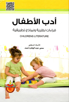children's literature ; Readings theory and models applied Childrens Literature