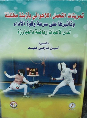 Exercises anaerobic endurance different impact rekindled memories of times on the speed and strength of the performance of the players Sport Fencing