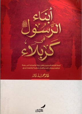 The sons of the Prophet