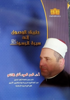 Way access to the biography of the Prophet