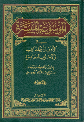Encyclopedia soft in contemporary religions, sects and parties