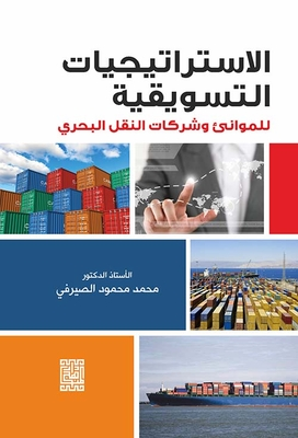 Marketing strategies for ports and shipping companies