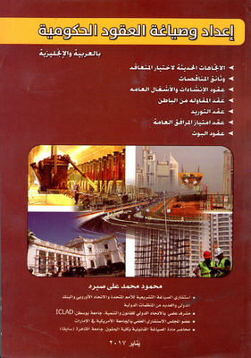The preparation and formulation of government contracts in Arabic and English