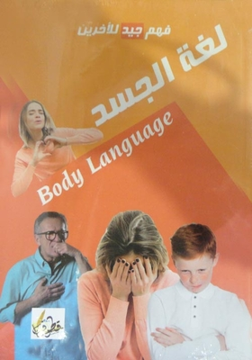 لغة الجسد Body Language