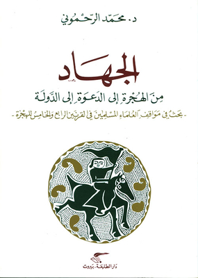 Jihad: From Migration to call the state - search in the positions of Muslim scholars in the fourth and fifth centuries of migration