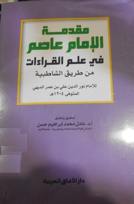 Introduction of Imam Asim in the science of readings from the Shatebeya of Imam Nur al-Din Ali bin Omar Mihi deceased 1204 e