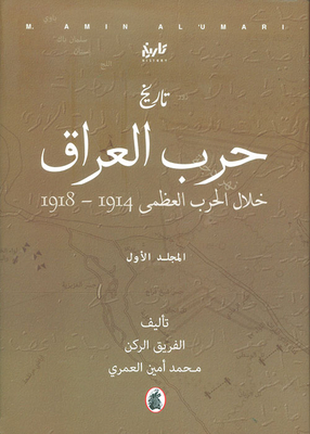 The history of the Iraq war during the Great War 1914 - 1918