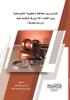 Proportionality between the offense and the punishment and the disciplinary role of the judiciary in the administrative control it (a comparative study)
